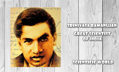 श्रीनिवास रामानुजर आयंगर - Srinivasa Ramanujan Iyengar