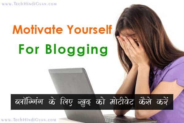Blogging के लिए खुद को Motivate कैसे करें 10 स्पेशल टिप्स