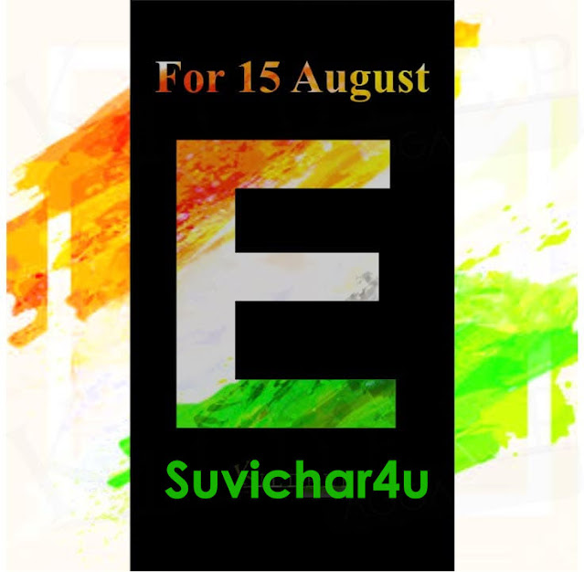 E Letter Of Your Name for for celebrating Independence Day!