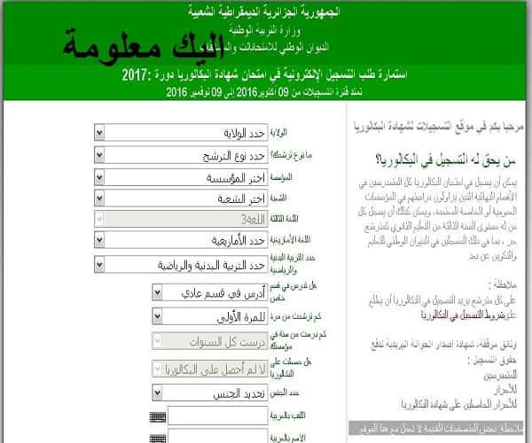 المواقع الالكترونية وتاريخ التسجيلات في مسابقات التعليم للأطوار الثلاثة 2019.