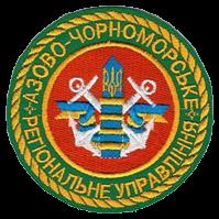 Емблема Азово-Чорноморського регіонального управління