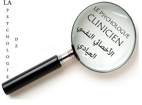دور الأخصائي النفسي العيادي - الإكلينيكي -