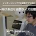【インターンシップでの開発アプリ紹介】Pepper向け身近な自然クイズ出題アプリ