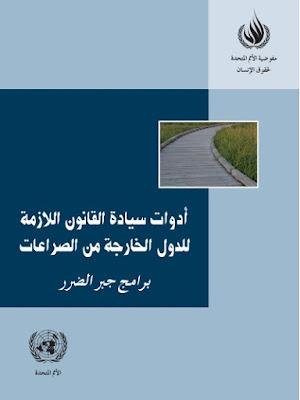 تحميل كتاب أدوات سيادة القانون اللازمة للدول الخارجة من الصراعات pdf