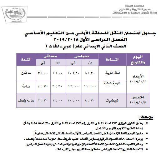 جدوال امتحانات النقل للمرحلة الابتدائية 2019 بمحافظة الجيزة للفصل الدراسى الأول