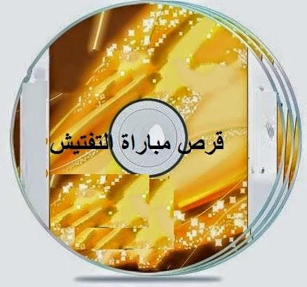 مواضيع مهمة و نصائح للتحضير الجيد لمباراة التفتيش 2014