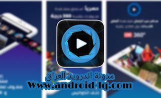 تحميل مشغل الفيديوهات 360 VUZ اخر اصدار مجانا للاندرويد 2019