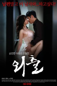 Download Korean Movie Outing Subtitle Indonesia