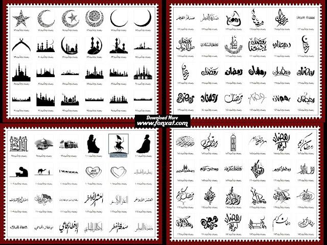بمناسبة شهر رمضان والأعياد أهدي اليكم 765 فرشاة للتهاني والتبريكات