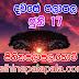 Lagna Palapala Ada Dawase  | ලග්න පලාපල | Sathiye Lagna Palapala 2019 | 2019-06-17
