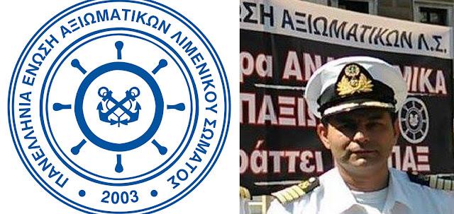 Αμέριστη συμπαράσταση στην Λιμενική Αρχή Ναυπλίου από τον Πρόεδρο της Πανελλήνιας Ένωσης Αξιωματικών Λ.Σ.
