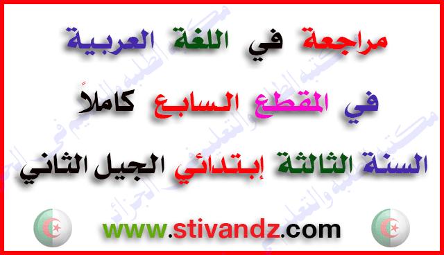 مراجعة في اللغة العربية المقطع السابع كاملا السنة الثالثة إبتدائي