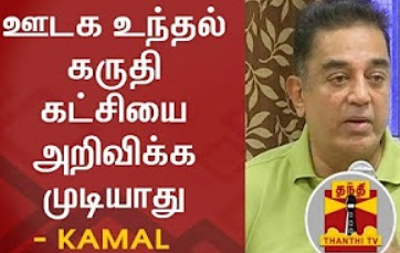 BREAKING | No Party announcement on Nov 7 – Kamal Haasan | Thanthi Tv