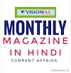 Vision IAS monthly magazine - hindi medium - UPSC IAS