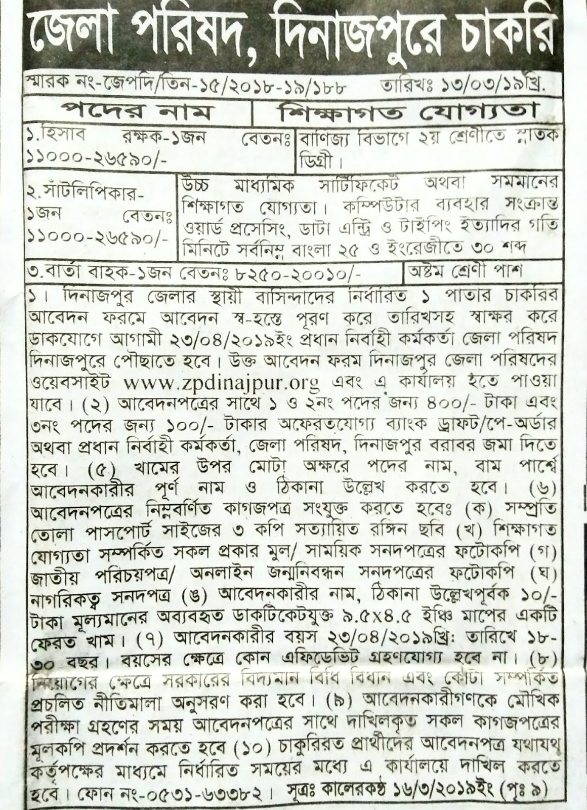 Dinajpur District Council Job circular 2019