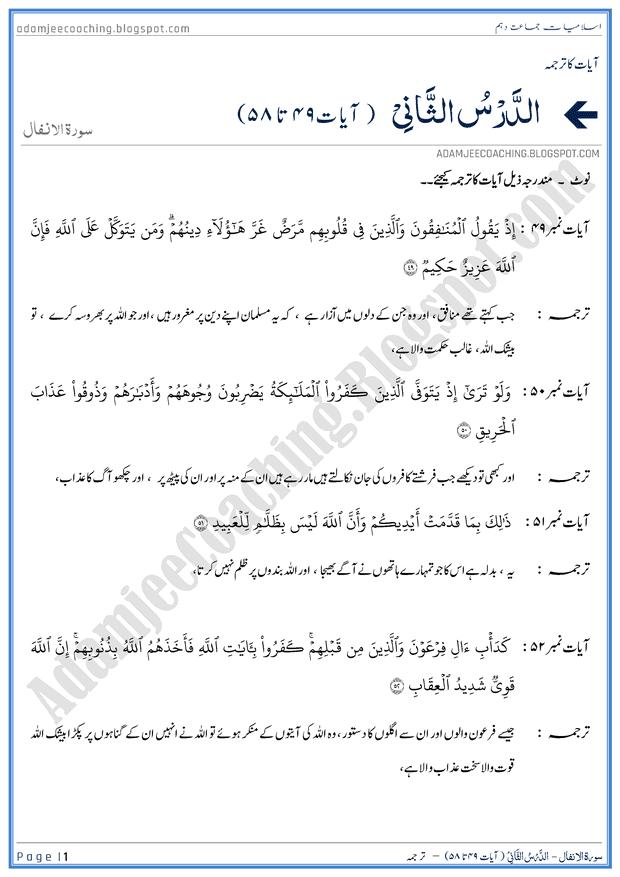 surah-al-anfal-ayat-49-to-58-ayat-ka-tarjuma-islamiat-10th