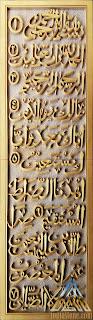 ukiran kaligrafi al-fatihah batu alam paras jogja/batu putih