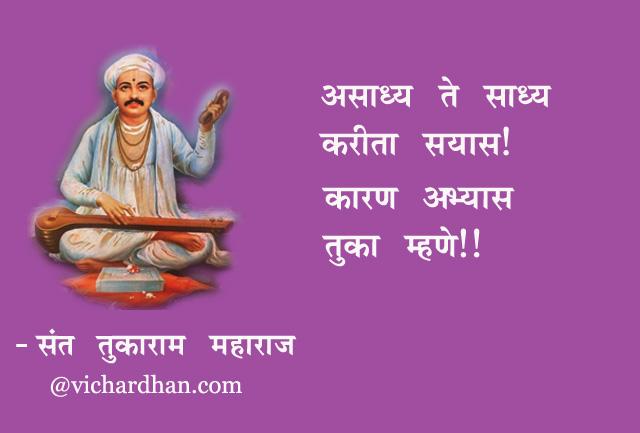 tukaram maharaj quotes, tukaram maharaj saying in marathi