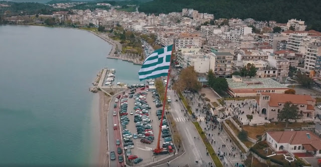 Κέρδισε τις εντυπώσεις η τεράστια Ελληνική Σημαία στην Ηγουμενίτσα (πλάνα από drone)