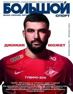 Читать онлайн журнал Большой Спорт (№4 2018) или скачать журнал бесплатно
