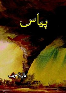 Piyas Novel By Aliya Tauseef