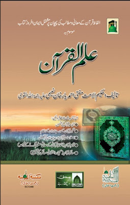 Download: Ilm-ul-Quran pdf in Urdu by Mufti Ahmad Yar Khan Naeemi