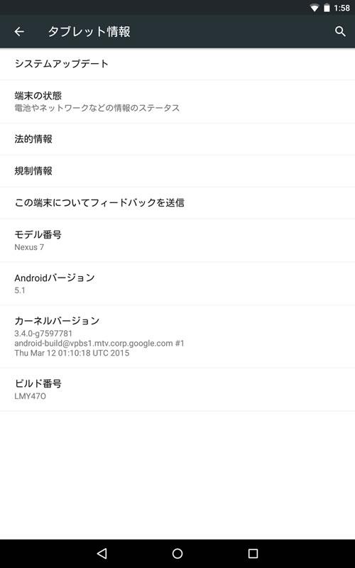 【Nexus7(2013) 】Android 5.1