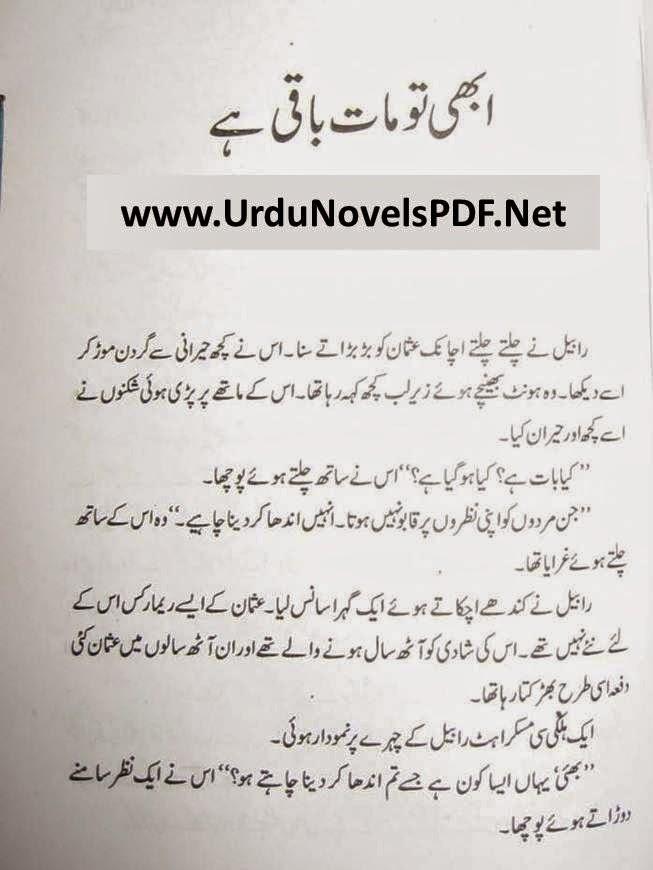 umera ahmed novels list pdf download free