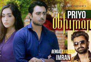 Priyo Obhiman, Imran, Ziaul Faruq Apurba, Zakia Bari Momo