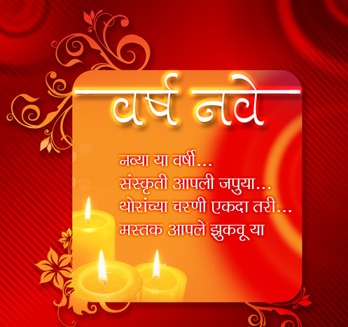 marathi new year quotes wishes text sms and messages