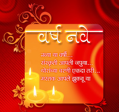Marathi New Year Quotes Image