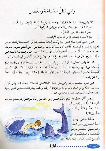 تحضير نص رامي بطل السباحة والغطس للسنة الخامسة ابتدائي الجيل الثاني