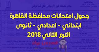 جدول امتحان آخر العام محافظة القاهرة 2018 جميع المراحل ابتدائي واعدادي وثانوي لامتحانات الترم الثاني