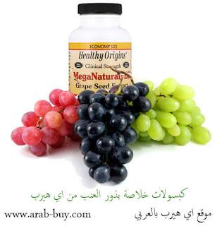 كبسولات خلاصة بذور العنب من اي هيرب بالعربي