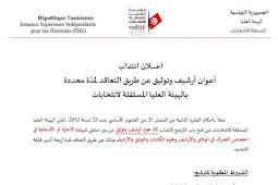 ISIE recrute | الترشح لخطة عون أرشيف وتوثيق