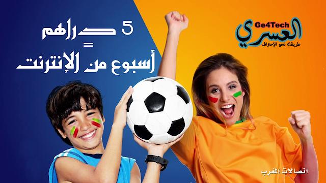 حصريا على اتصالات المغرب 7 أيام من الإنترنت فقط ب 5 دراهم تعرف على الطريقة