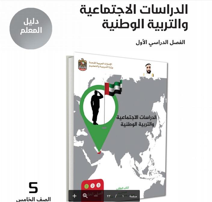 كتاب الوطنية للصف السادس الابتدائي