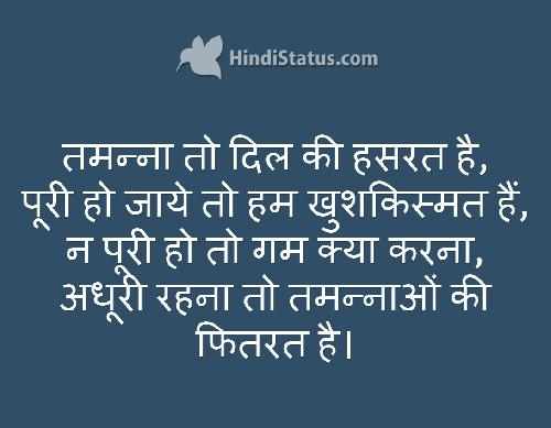 Wish - HindiStatus