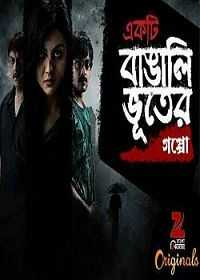 Ekti Bangali Bhuter Golpo 2015 300MB Bangali Movie download