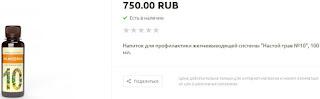 Herbal Extract №10 price (Настой трав №10  Цена 750 рублей).jpg
