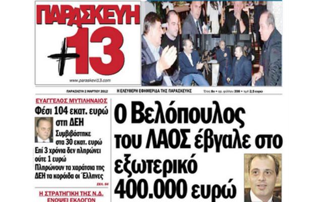 Στην πιο γρήγορη... κωλοτούμπα εξελίχθηκε η προσχώρηση του ανεξάρτητου βουλευτή και άλλοτε στελέχους της Χρυσής Αυγής Νίκου Μίχου στην «Ελληνική Λύση», το κόμμα του Κυριάκου Βελόπουλου.