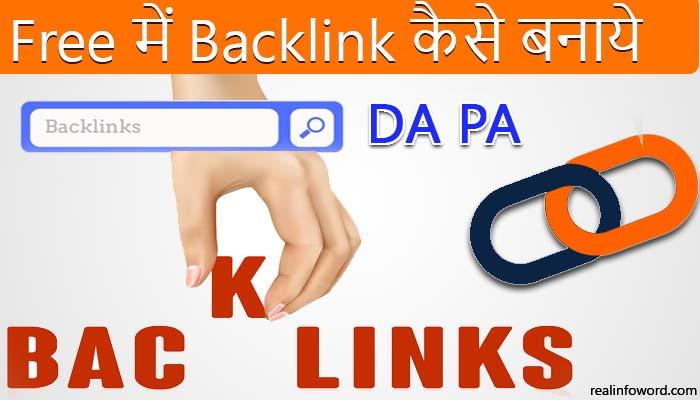 Ahrefs Tools से फ्री में Backlink कैसे बनाये-realinfoword