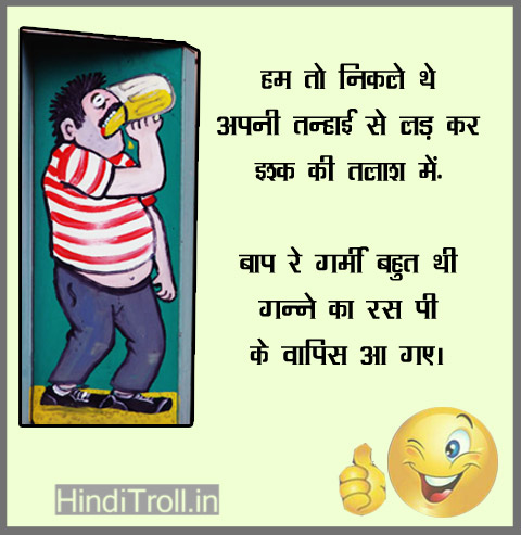 Garmi Bohut Hai Funny Hindi Picture | Happy Garmi Indian People Vey Funny Troll Hindi Comment Photo |
