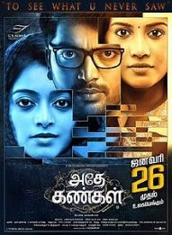 Kalaiyarasan, Janani Iyer Tamil movie Adhey Kangal is 7th biggest film in 2017 Tollywood wiki