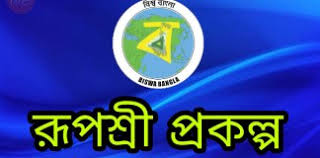 Birbhum Jobs 26 Accountant / Data Entry Operator Jobs under Rupashree Prakalpa,