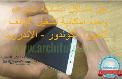حل مشاكل الشاشة السوداء وعدم امكانية تشغيل الهاتف لاجهزةالكوندور P6 على نظام الاندرويد ؟