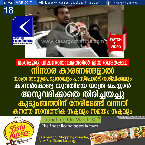 Kerala, kasaragod, news, Mangalore, Qatar, Flight-service-cancelled, Airport, Passport, Emigration, Gulf, Family, Threatening, Flight, Air India, Manjeshwaram native, Women, Youth