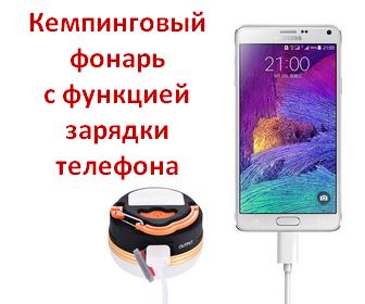 Кемпинговый фонарь с функцией зарядки телефона