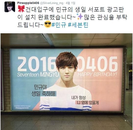 I Finished Setting Up Mingyus Birthday Advertisement At Konkuk University Station Please Pay A Lot Of Attention Mingyu Seventeen