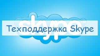 Техподдержка Skype